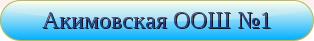 Сайт Акимовской ООШ №1